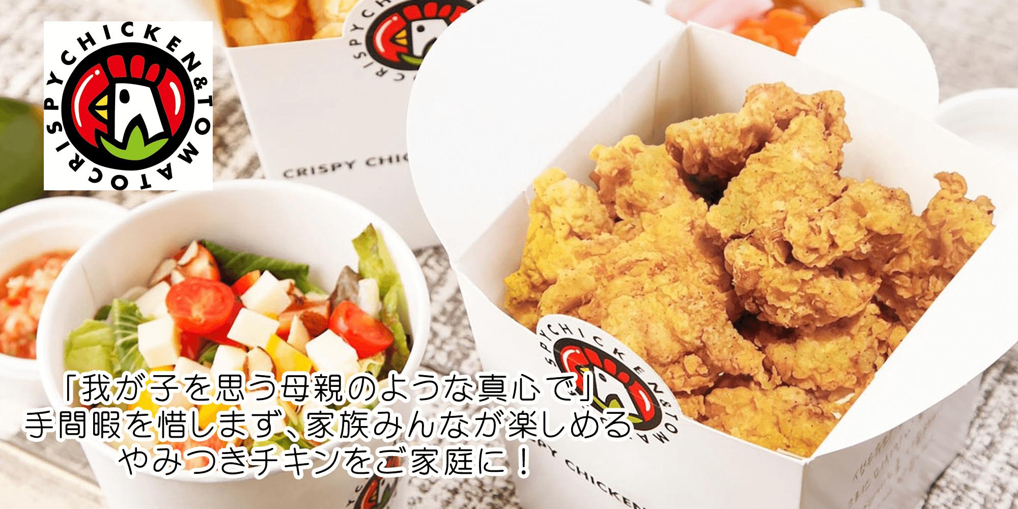 チキン アンド トマト クリスピー